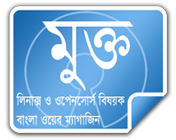 Mukto >> First Linux & Opensource Bangla web Magazine